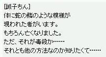 歴史学者クエ316.JPG