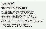 歴史学者クエ322.JPG