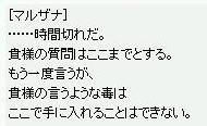 歴史学者クエ326.JPG