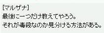 歴史学者クエ327.JPG