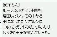 歴史学者クエ333.JPG