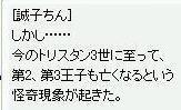 歴史学者クエ334.JPG