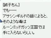 歴史学者クエ336.JPG
