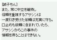 歴史学者クエ338.JPG