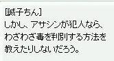 歴史学者クエ339.JPG