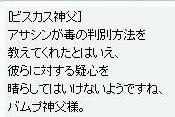 歴史学者クエ359.JPG