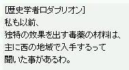 歴史学者クエ385.JPG