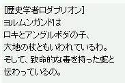 歴史学者クエ387.JPG
