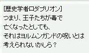 歴史学者クエ388.JPG