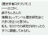 歴史学者クエ389.JPG