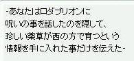 歴史学者クエ396.JPG