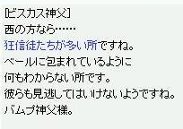 歴史学者クエ397.JPG